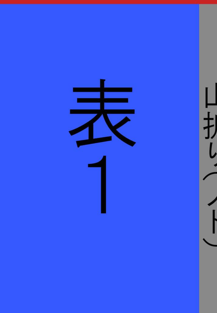 f:id:Kuichi:20180106143803j:plain