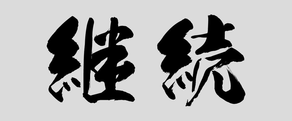 f:id:Kuichi:20190108001058j:plain