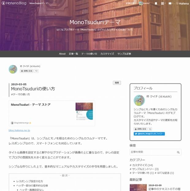 MonoTsuduri 2columnサムネイル