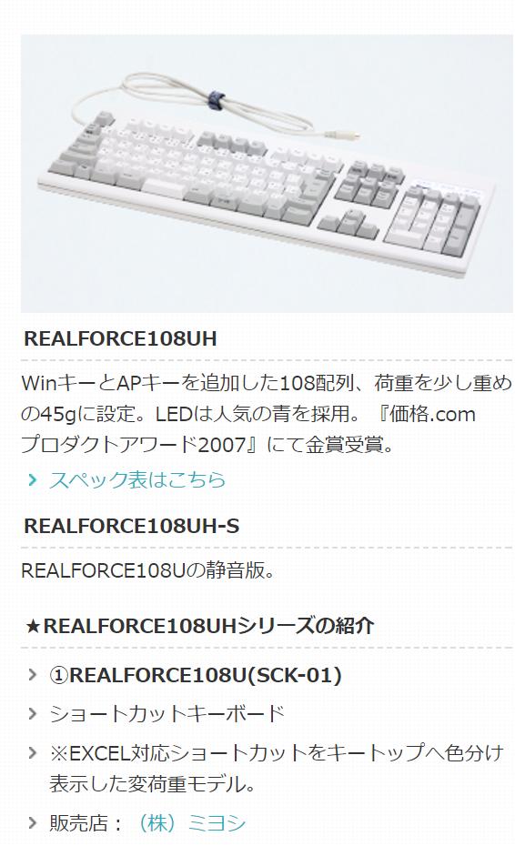 REALFORCE108UH