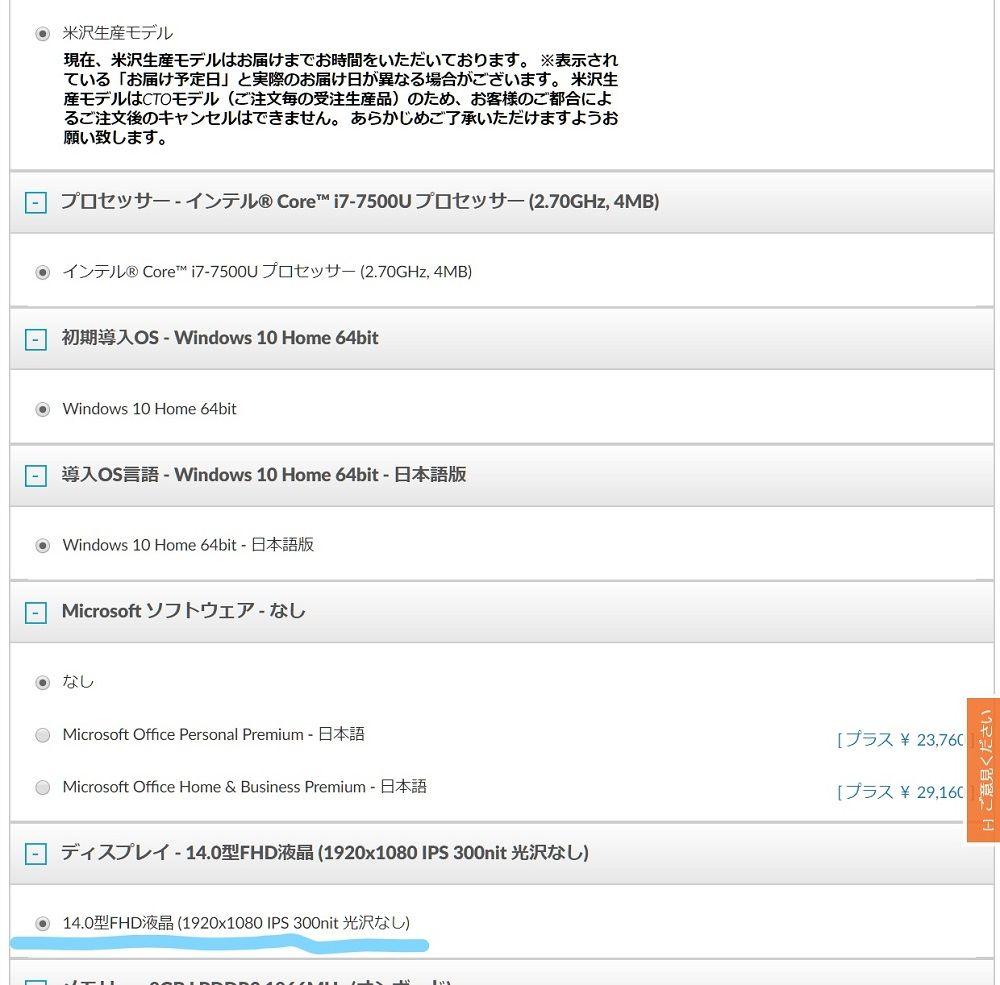 ThinkPad X1 Carbon カスタマイズ画面