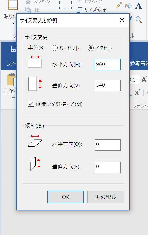 ペイントソフト windows ピクセル