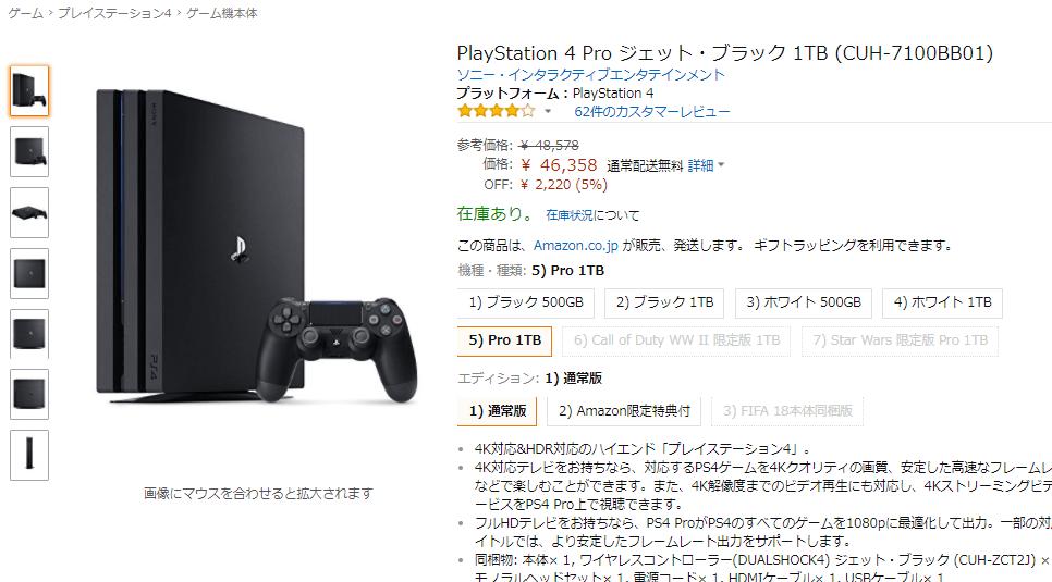 PS4 Pro 値段