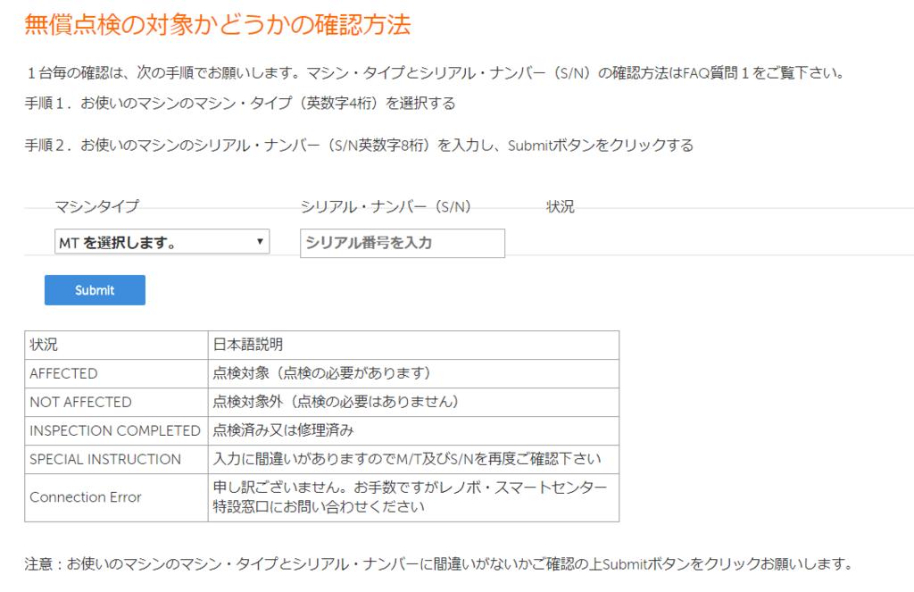 ThinkPad X1 Carbon 発火