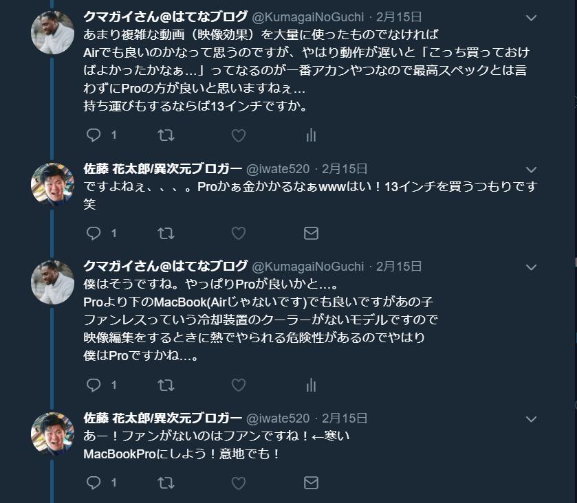 佐藤花太郎 クマガイ 相談