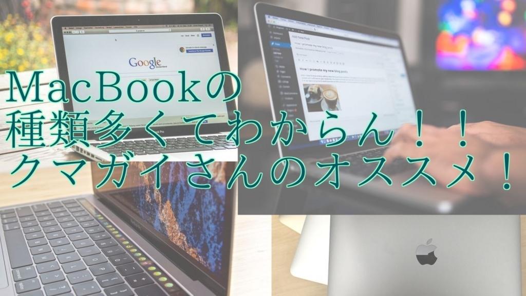 MacBook 違い オススメ