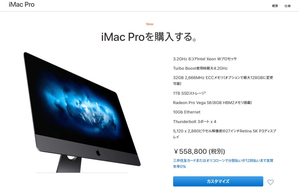 iMac Pro カスタマイズ