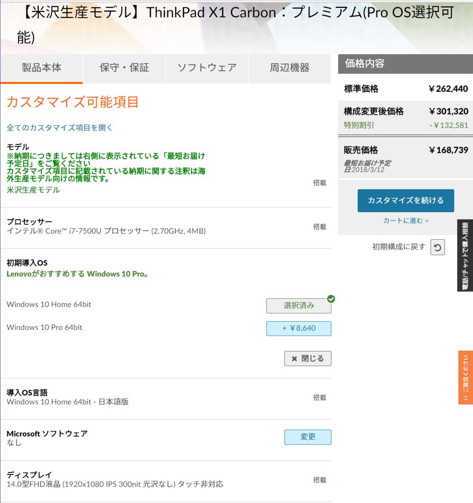 ThinkPad X1 Carbon カスタマイズ