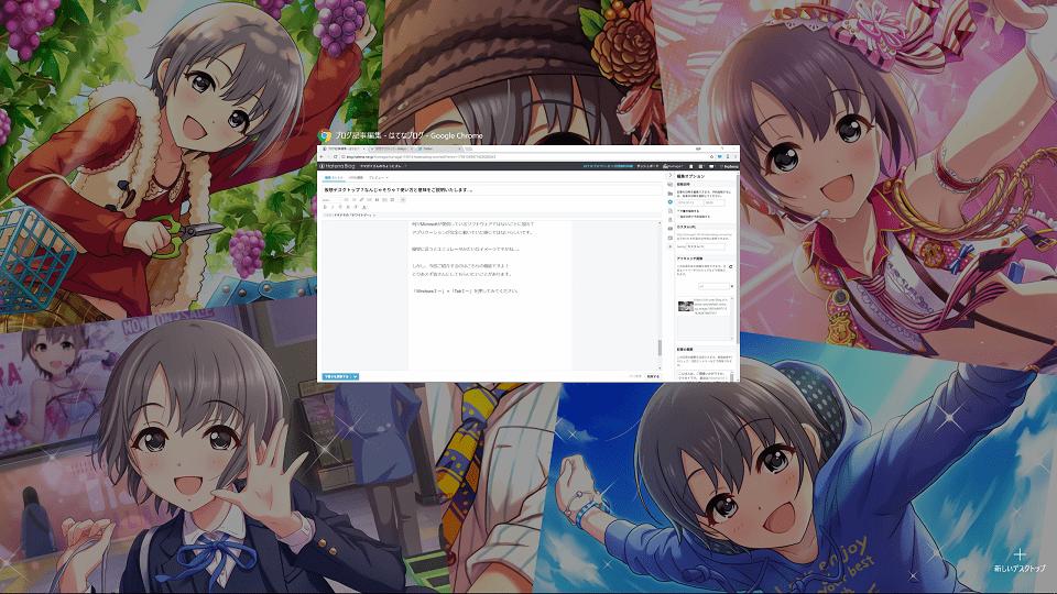 仮想デスクトップ 画面