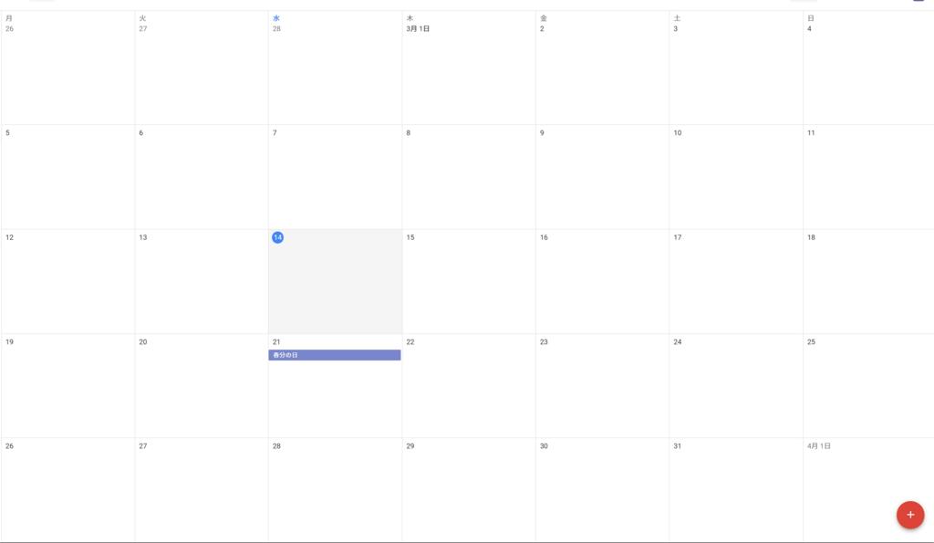 仮想デスクトップ カレンダー