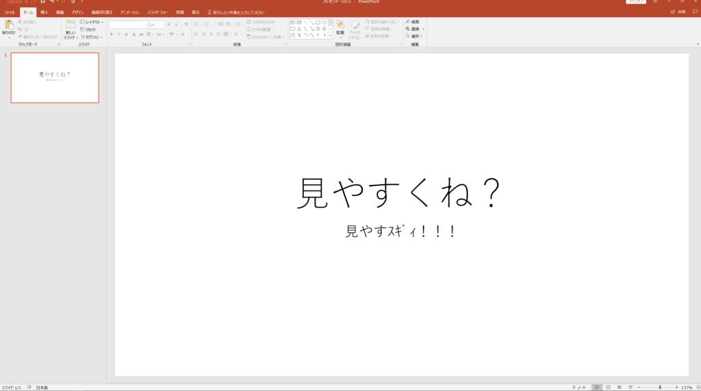 仮想デスクトップ PowerPoint