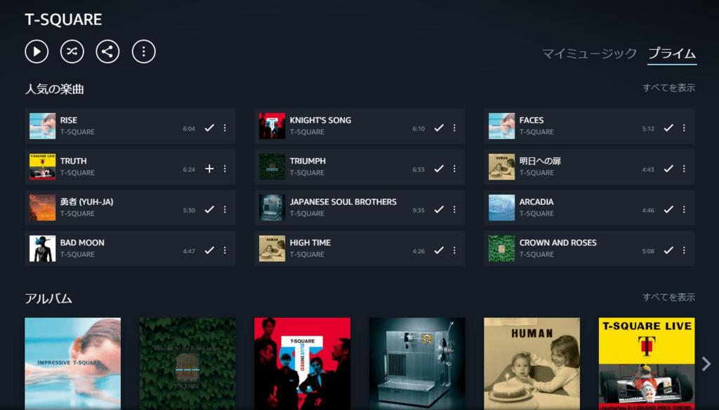 Amazon Music T-SQUARE