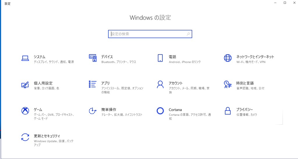 Windows 10  設定