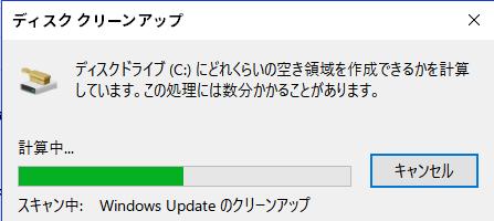 Windows10 クリーンアップ 使い方