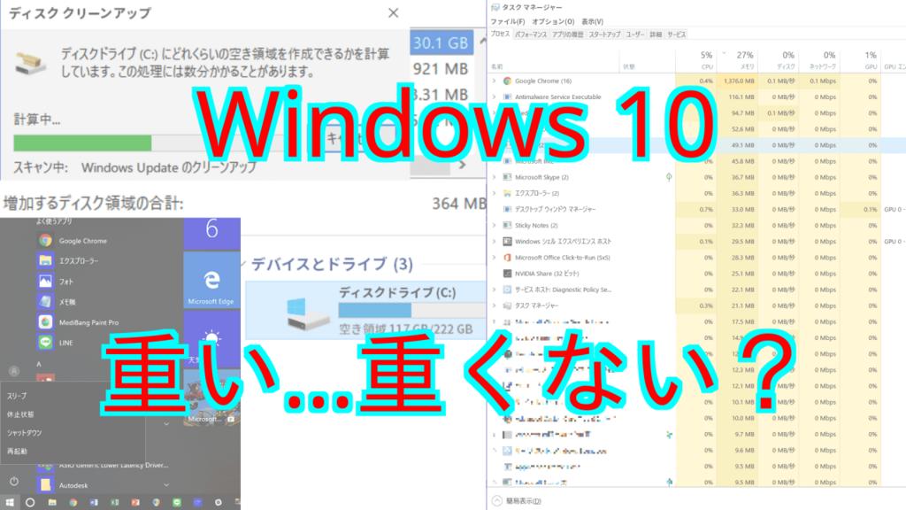 Windows10 クリーンアップ
