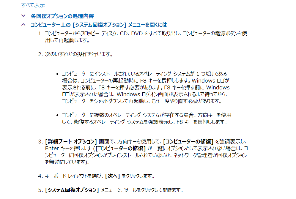 Windows BIOS