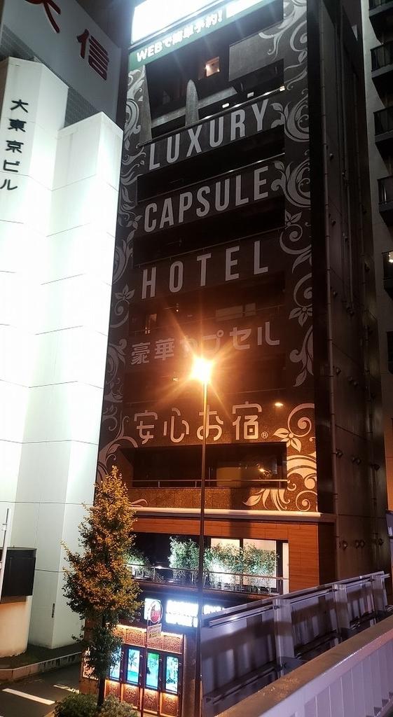 カプセルホテル 安心お宿 汐留