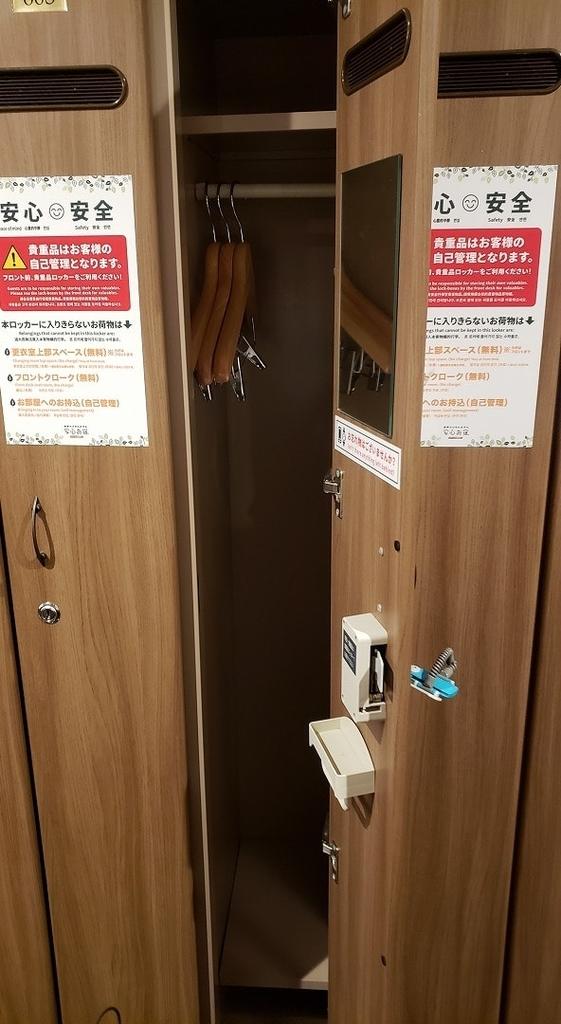 安心お宿 新橋汐留店 ロッカー