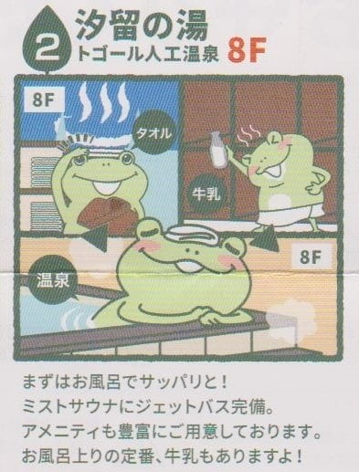 安心お宿 新橋汐留店 入浴所