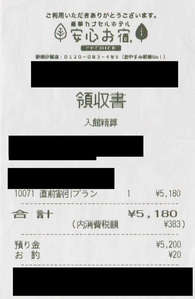 安心お宿 新橋汐留店 カプセルホテル