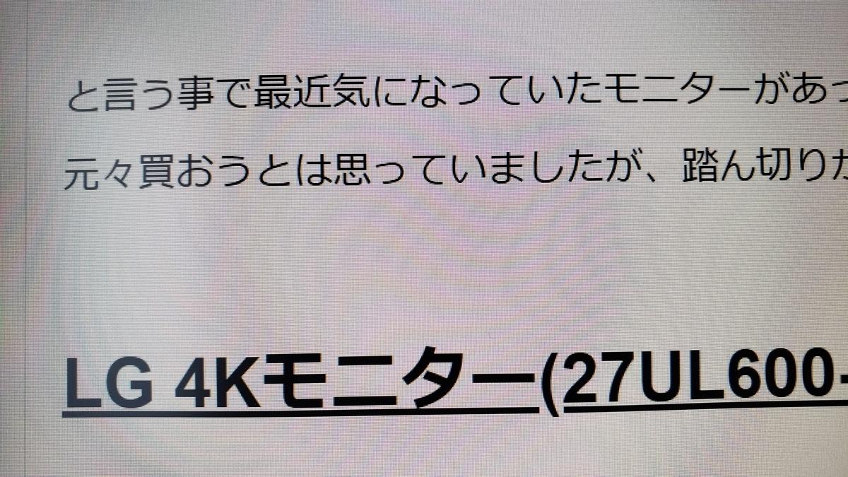 LG 4Kモニター