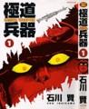 石川賢 「極道兵器」