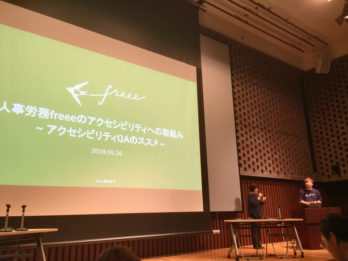 freeeのアクセシビリティの取り組みを発表する yoshi