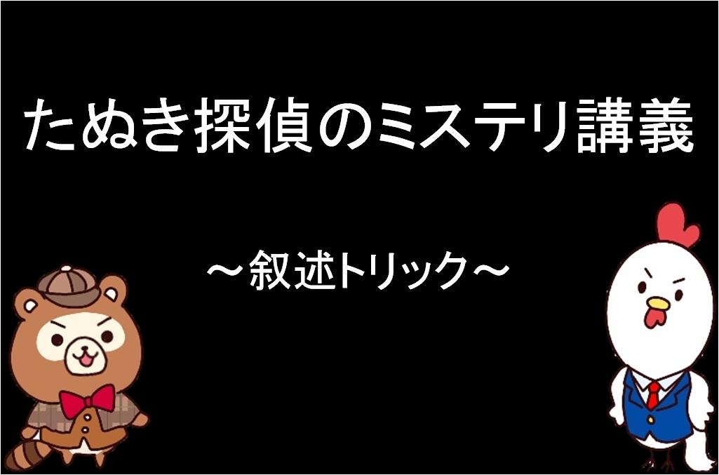f:id:KuraMystery:20200223101802p:plain