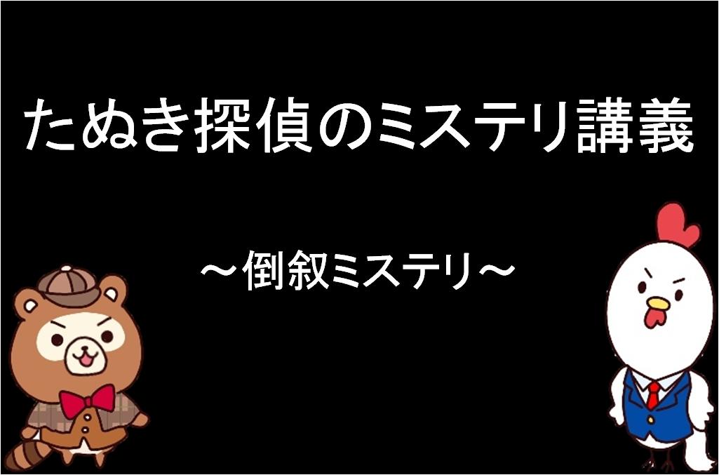 f:id:KuraMystery:20200310212016p:plain