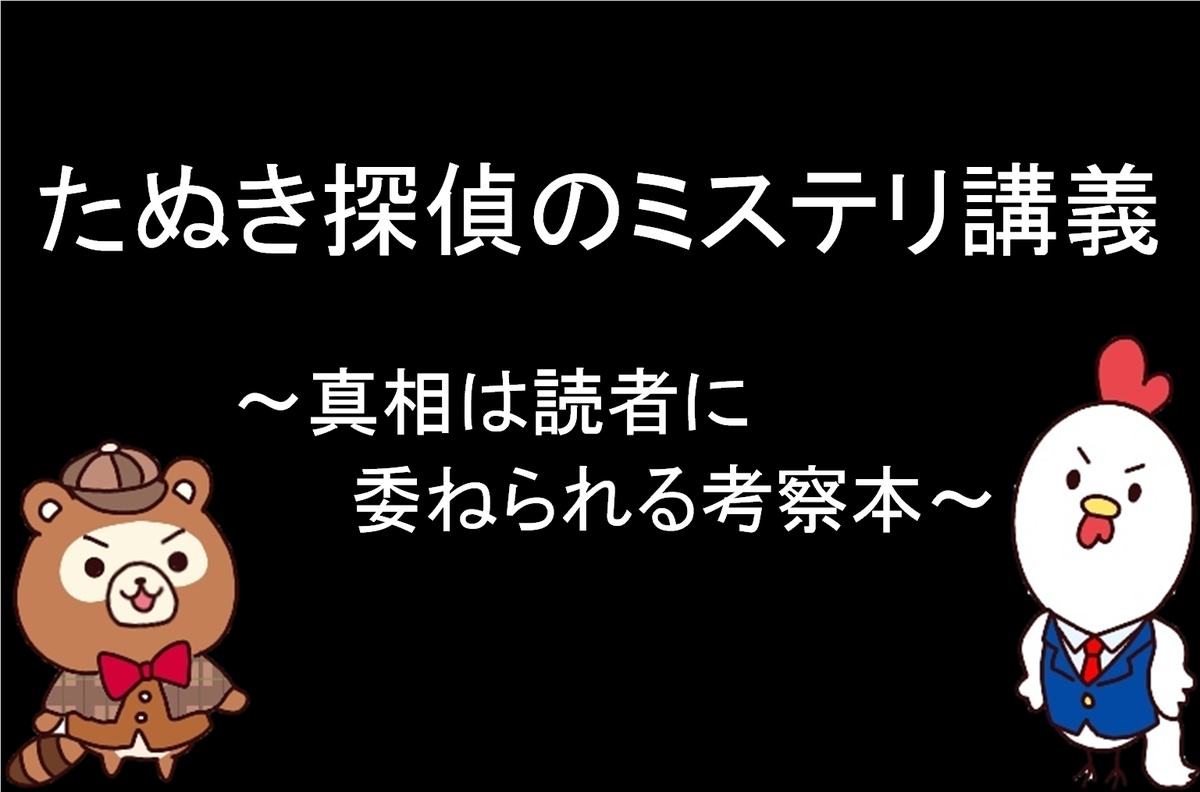 f:id:KuraMystery:20200820200516p:plain