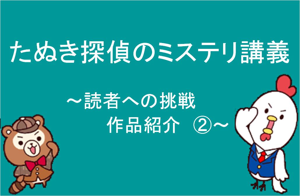 f:id:KuraMystery:20200902062419p:plain