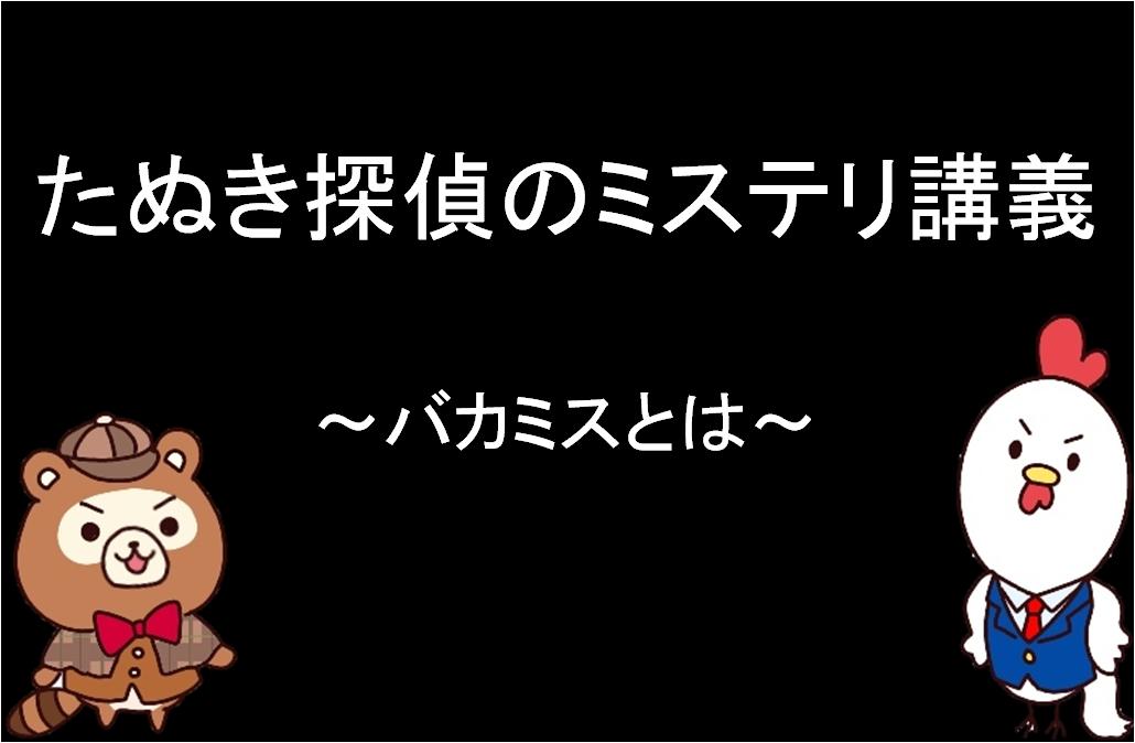 f:id:KuraMystery:20200908194157p:plain