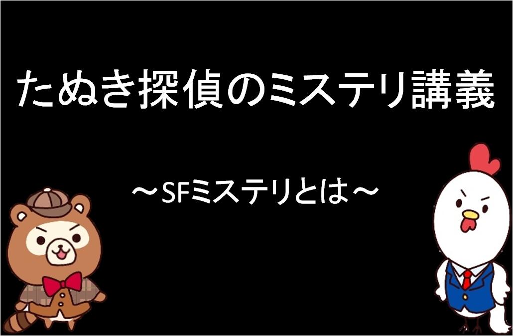 f:id:KuraMystery:20201015190041p:plain