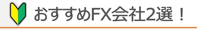 おすすめFX会社