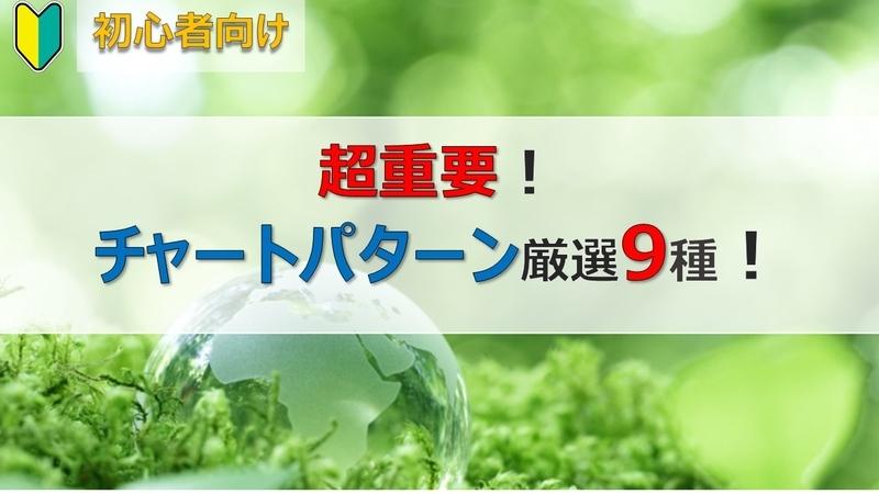 超重要チャートパターン厳選9種!
