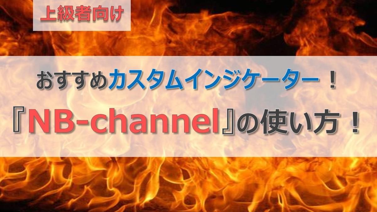 【PC版 MT4用】おすすめカスタムインジケーター 『NB-channel』の使い方!