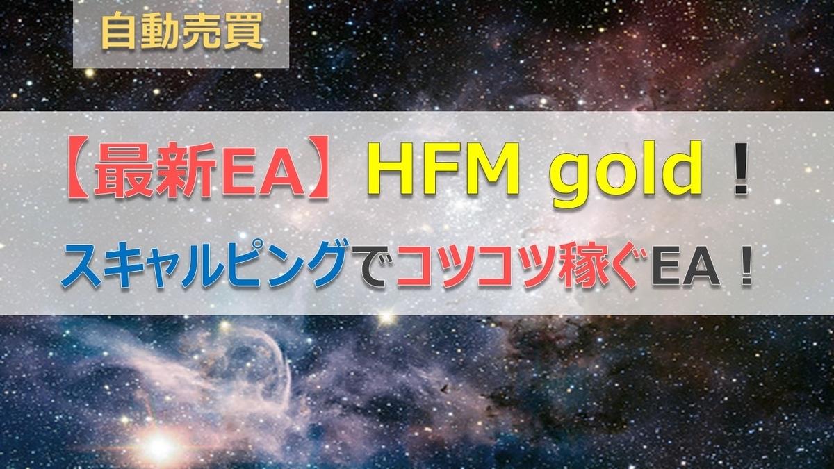 【最新EA】HFMgold!スキャルピングでコツコツ稼ぐEA!
