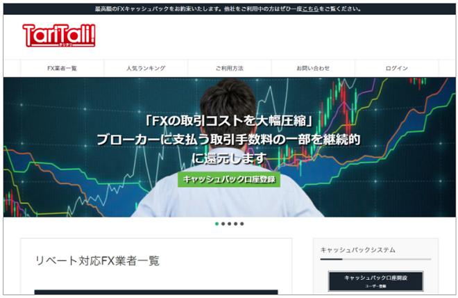 TariTaliのホームページの画像