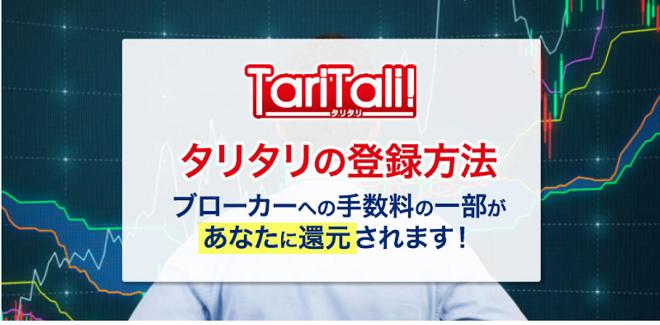 TariTaliに登録してFXでキャッシュバックをもらう方法