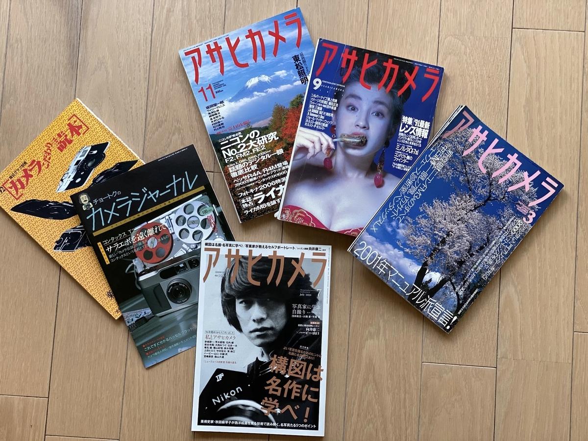 アサヒカメラ最終号と手元に残っていたアサヒカメラ、カメラ毎日別冊、カメラジャーナル