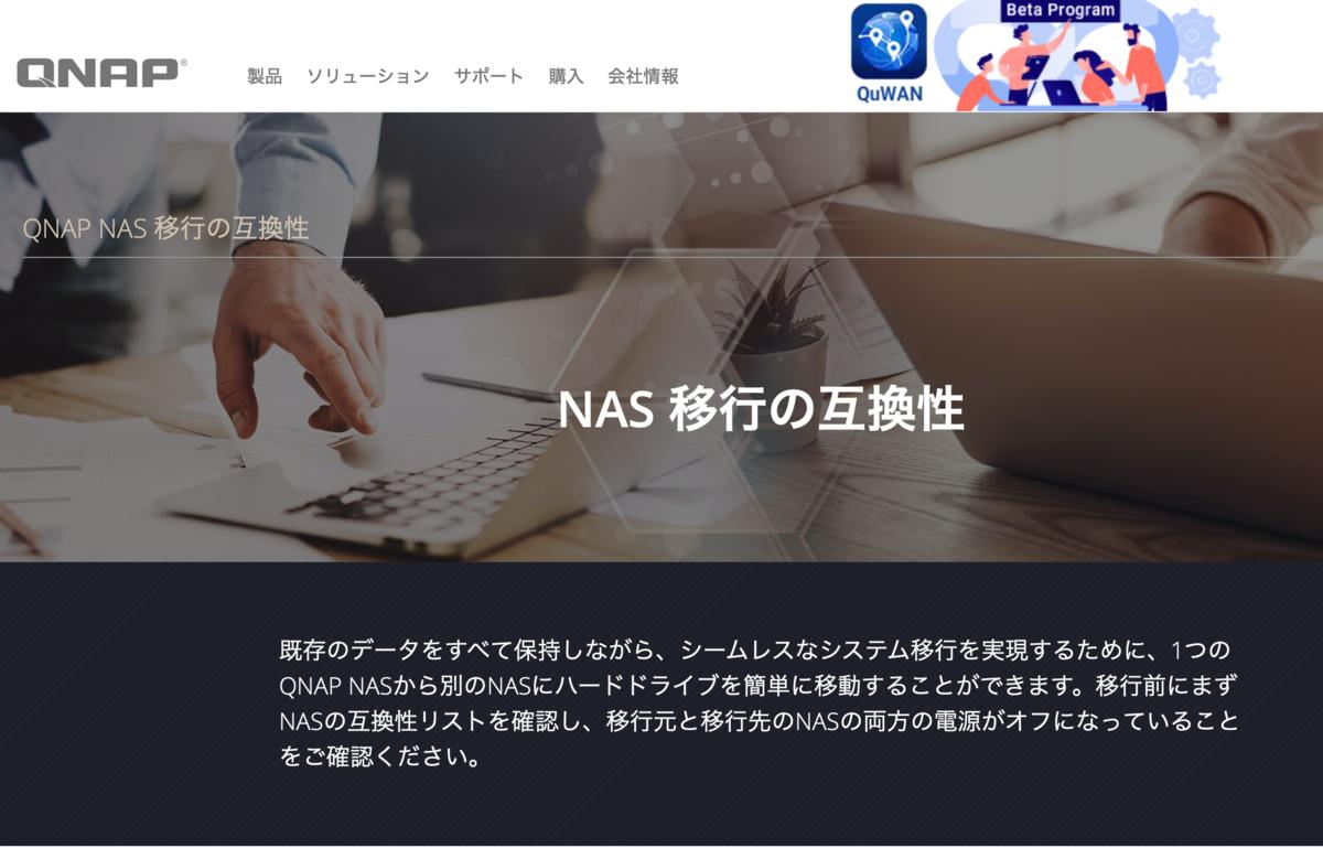 1つのQNAP NASから別のNASにハードドライブを簡単に移動することができます