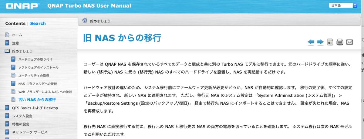 元のハードドライブの順序に従い、新しい (移行先) NAS に元の (移行元) NAS のすべてのハードドライブを設置し、NAS を再起動するだけです。