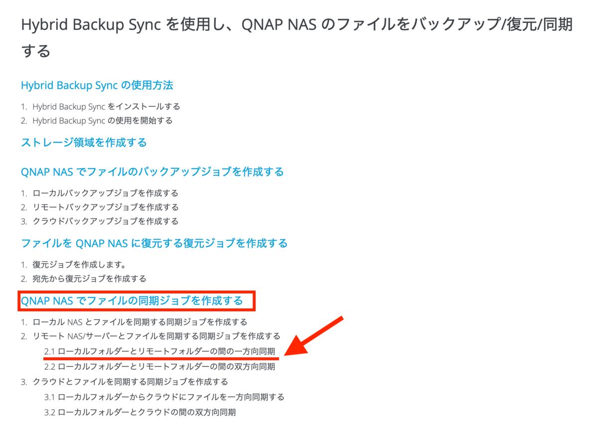 Hybrid Backup Sync を使用し、QNAP NAS のファイルをバックアップ/復元/同期する