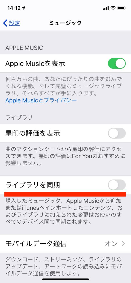 iPhone 側の設定も「ライブラリを同期」をオフ