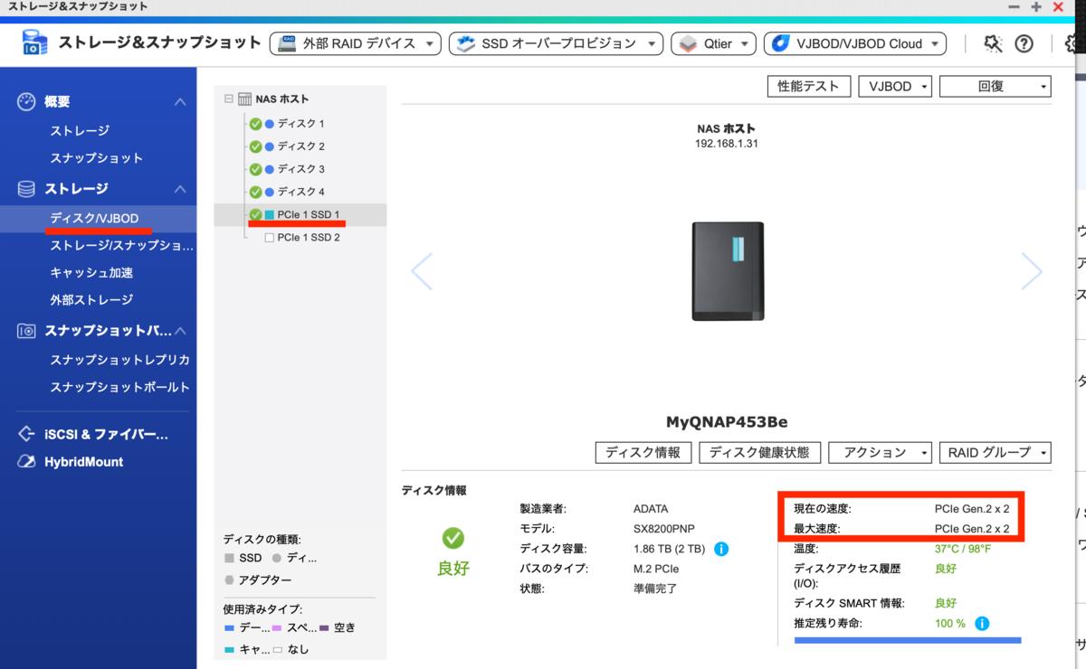 認識された SSD は、コントロールパネル > ストレージ&スナップショット > ストレージ > 「ディスク/VJBOD」 に「PCIe SSD 1」として表示