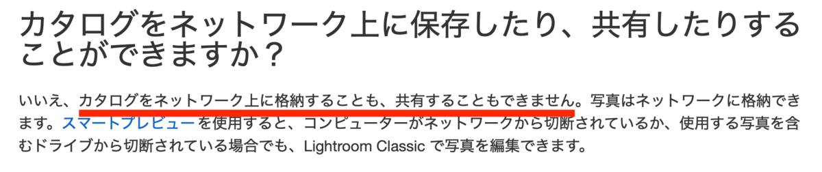 Lightroom Classic カタログ FAQ より