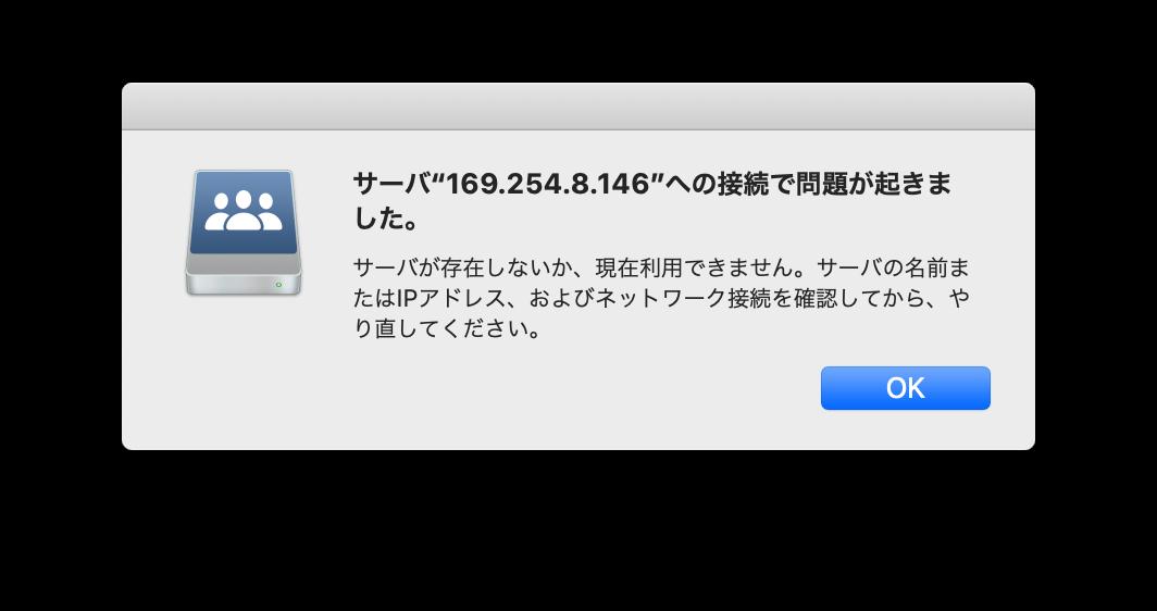 """「サーバ """"169.254.8.146""""への接続で問題が起きました。」が繰り返し表示される。"""