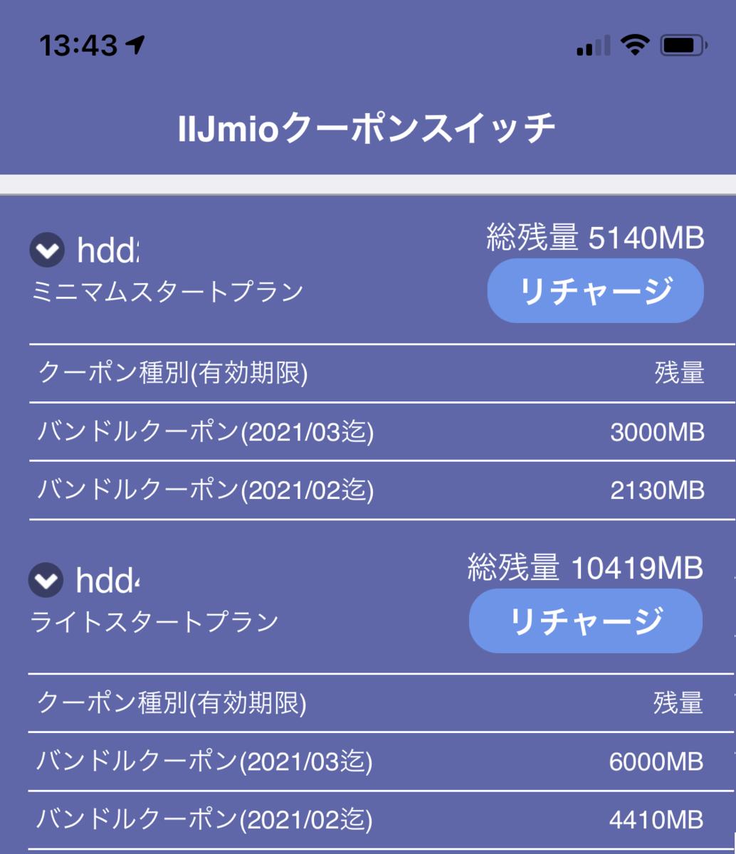 f:id:KuriKumaChan:20210225134743p:plain