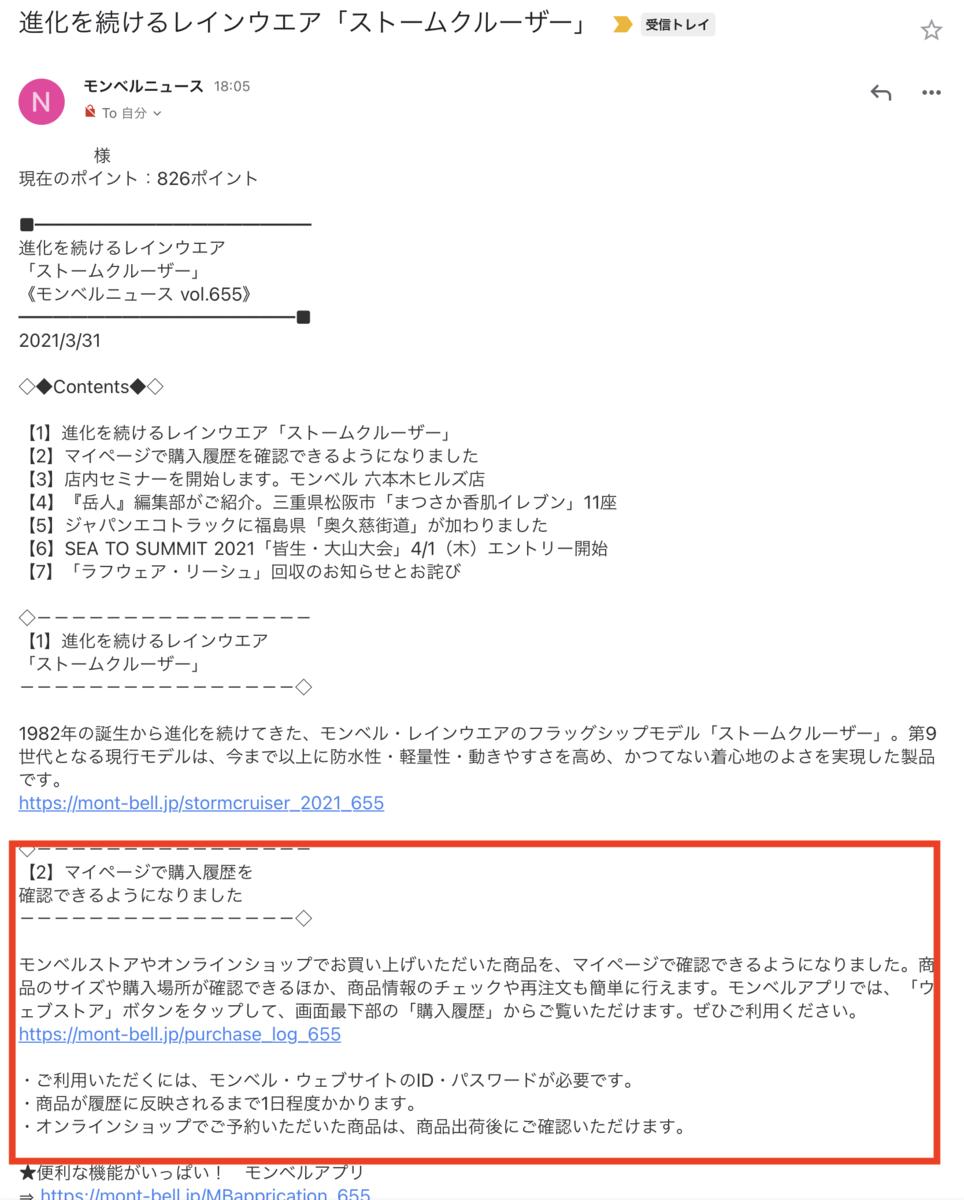 f:id:KuriKumaChan:20210331212417p:plain