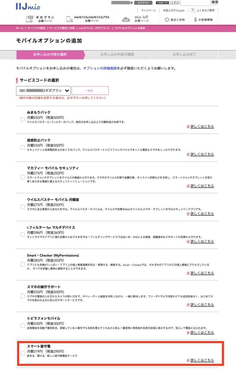 f:id:KuriKumaChan:20210709223823p:plain